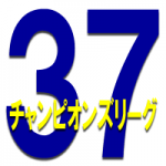 37thチャンピオンズリーグのタイトル画像