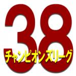 38thチャンピオンズリーグのタイトル画像