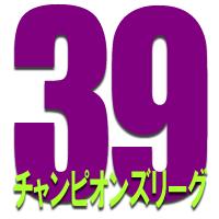 39thチャンピオンズリーグのタイトル画像