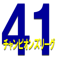 41thチャンピオンズリーグのタイトル画像