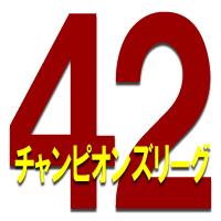 42thチャンピオンズリーグのタイトル画像