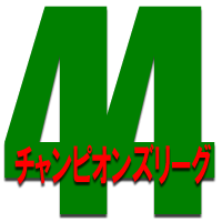 44thチャンピオンズリーグのタイトル画像