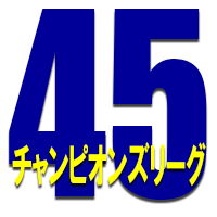 45thチャンピオンズリーグのタイトル画像