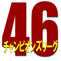 46thチャンピオンズリーグのタイトル画像