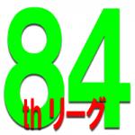84thリーグのタイトル画像