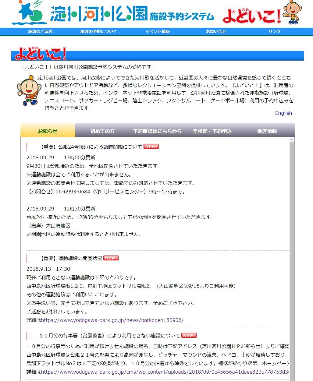 2018年9月30日淀川河川公園グランド使用禁止公開の画像